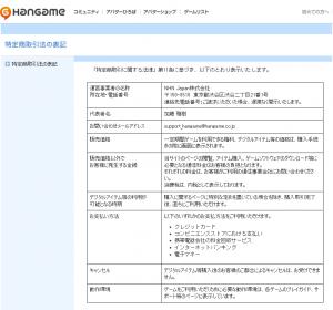 NHN Japan株式会社の特定商取引法の表記(ハンゲーム)