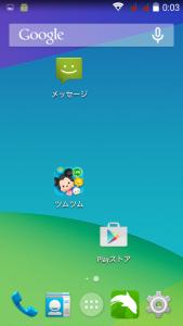 AndroidでのSleipnirインストール方法1