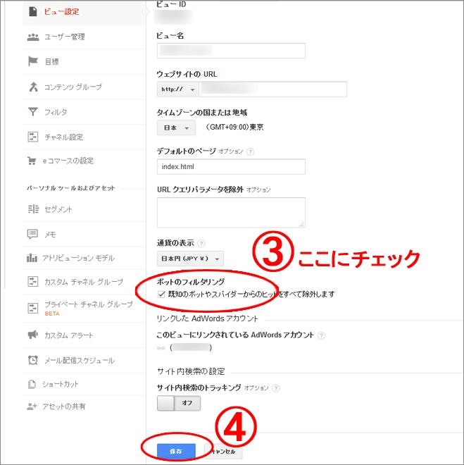 Googleアナリティクスでリファラスパムを除外する方法2