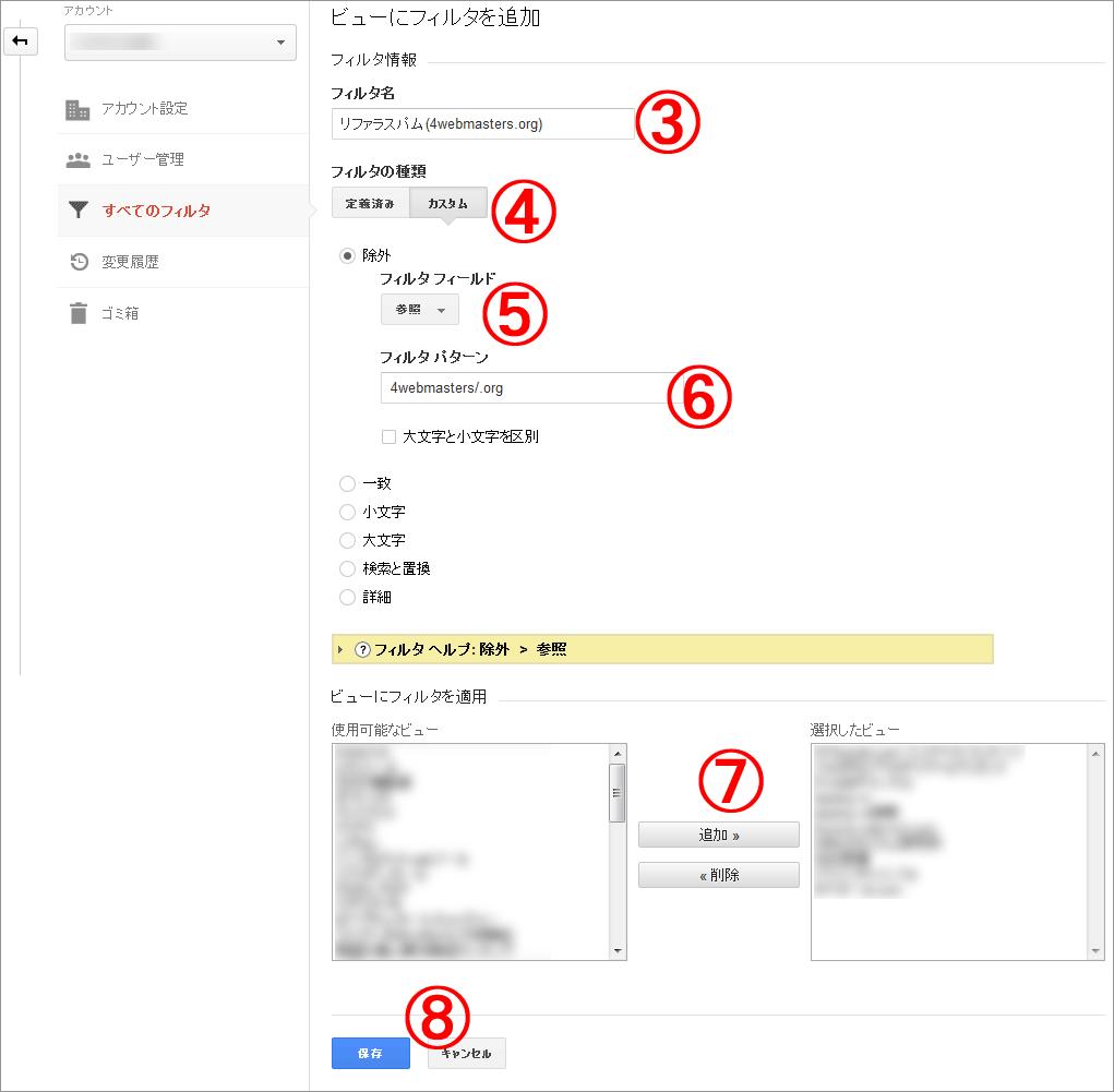 Googleアナリティクスでリファラスパムを除外する方法4