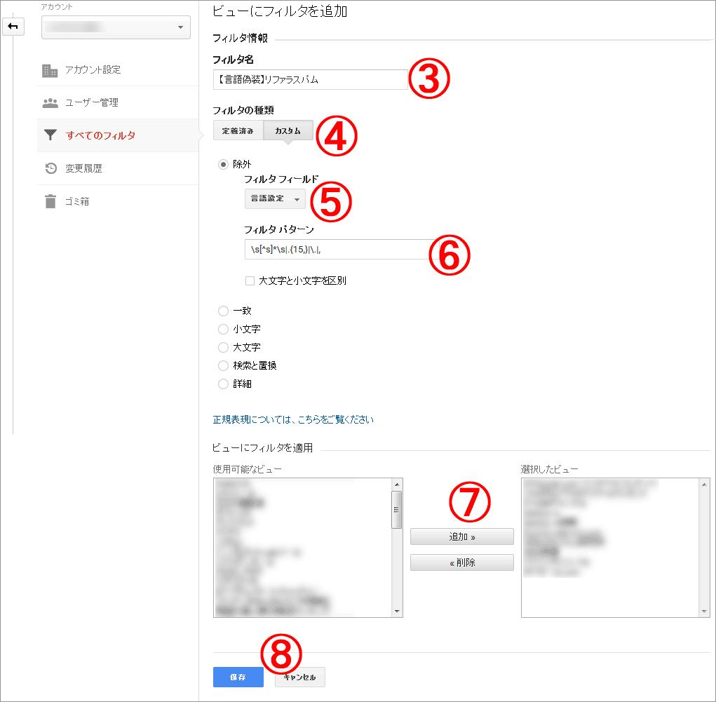 言語を偽ったスパムを除外する方法