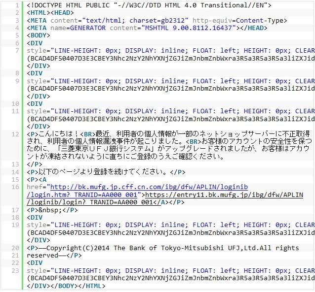 スパムメールのHTMLソース