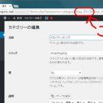 WordPressの記事&ウィジェットでカテゴリ別ランキングを表示させる方法