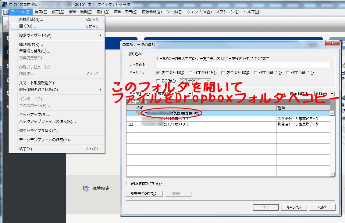 Dropboxでやよいの青色申告を同期する方法1