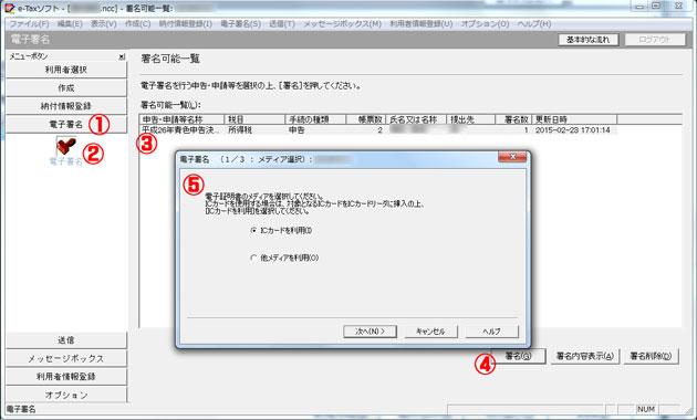 e-Taxソフトの操作2