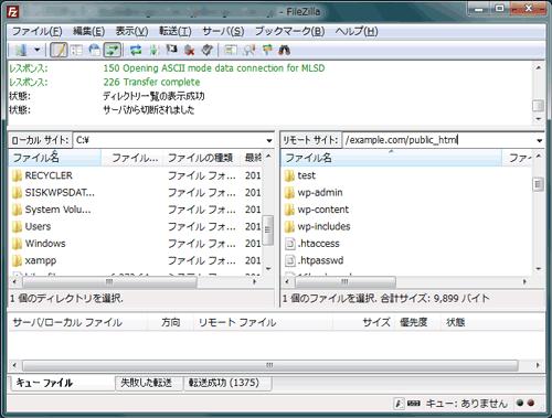 FTPでファイルをアップロードした画面