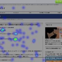 パソコンからの訪問者を計測したクリックヒートマップ