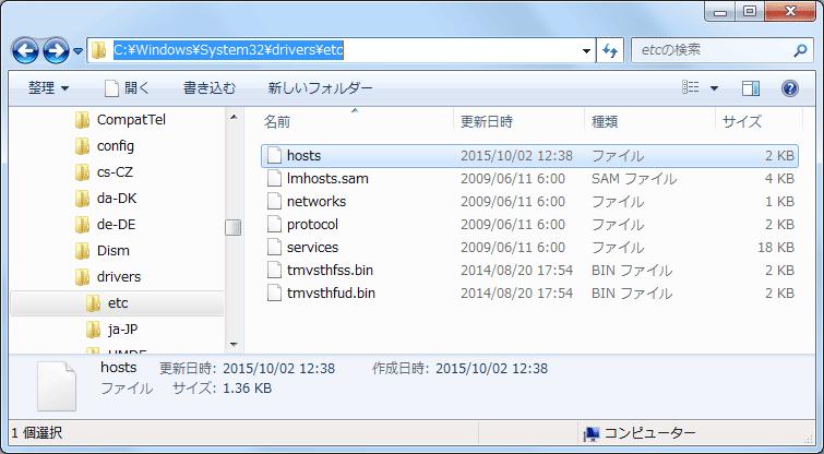Windows7でのhostsファイルの場所