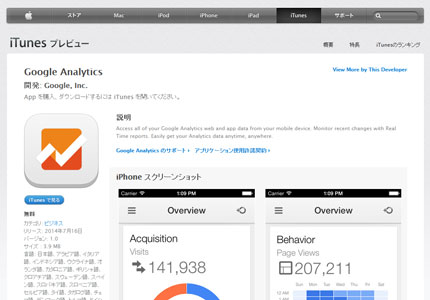 iphone用公式Google Analytics