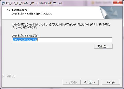 インストールファイルを解凍