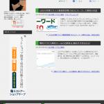 SEOテンプレート賢威6.0公開開始!その特徴とレビュー