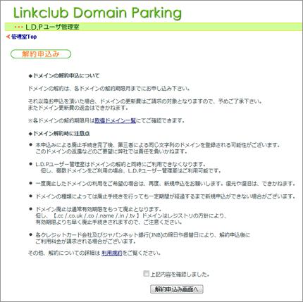 LDPからのドメイン移管手順1