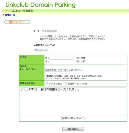 LDPからのドメイン移管手順2