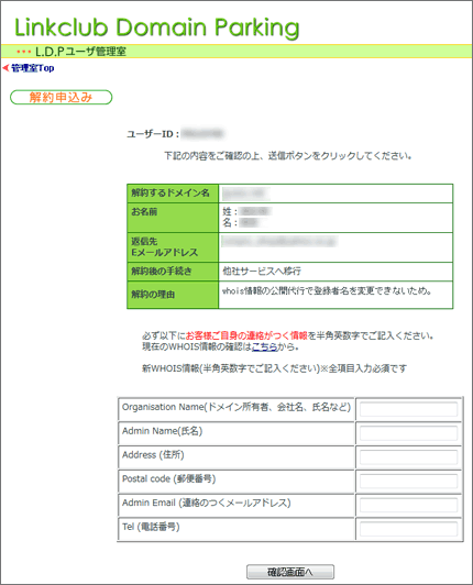 LDPからのドメイン移管手順3