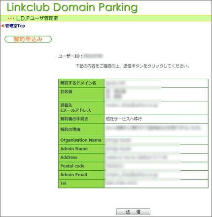 LDPからのドメイン移管手順4