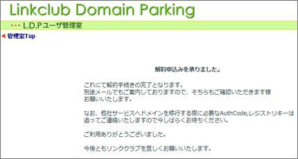 LDPからのドメイン移管手順5
