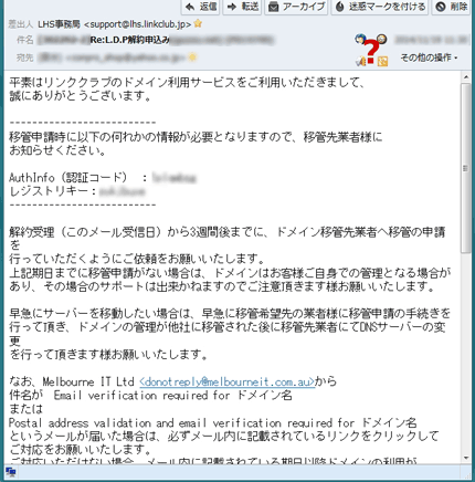 LDPからのドメイン移管手順7