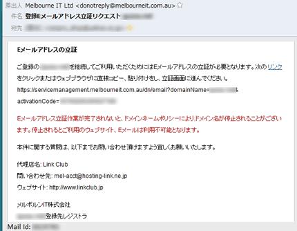 LDPからのドメイン移管手順8