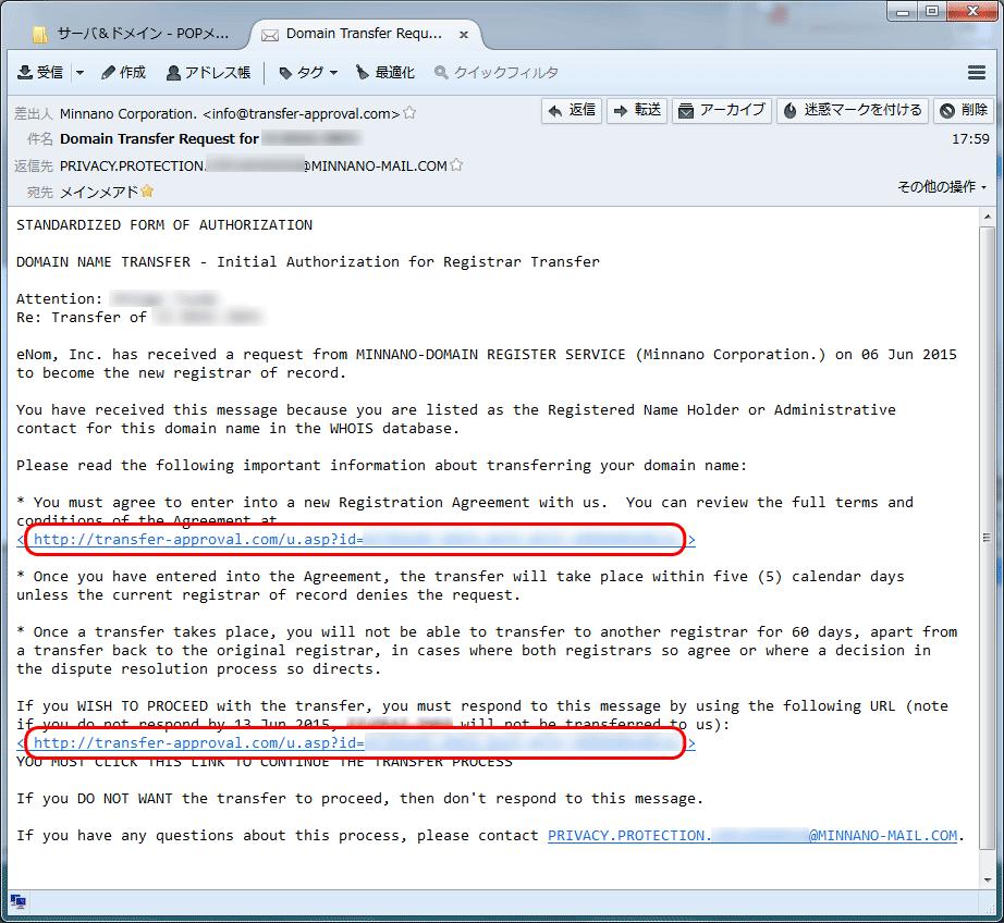 みんなのドメインから来る英語のメール