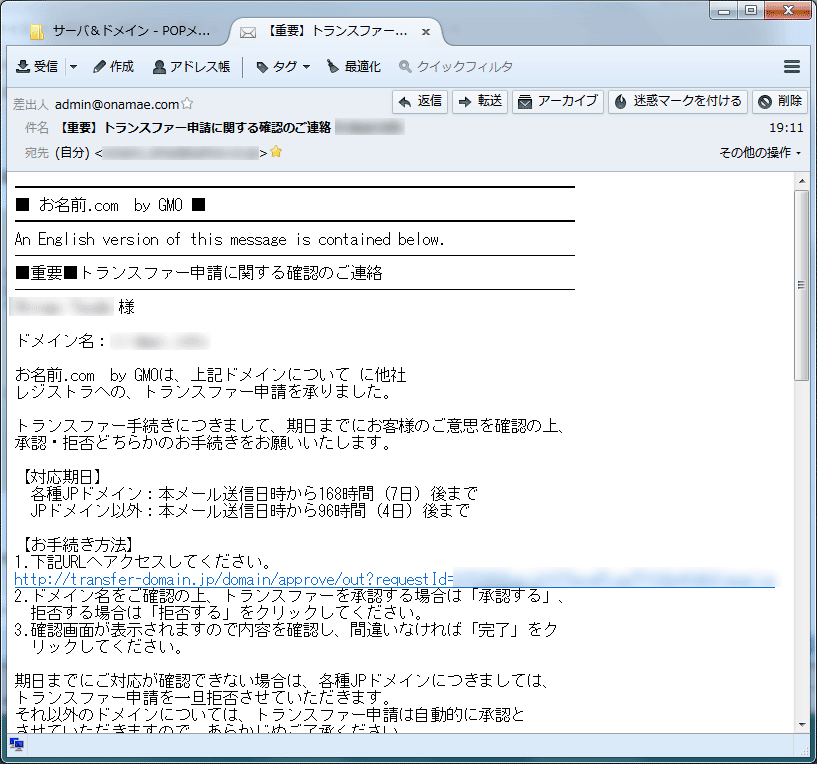 お名前ドットコムからのメール1