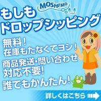 moshimo-ds-banner