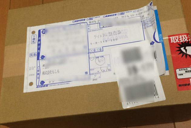 クリスタルランク記念品 - 外箱