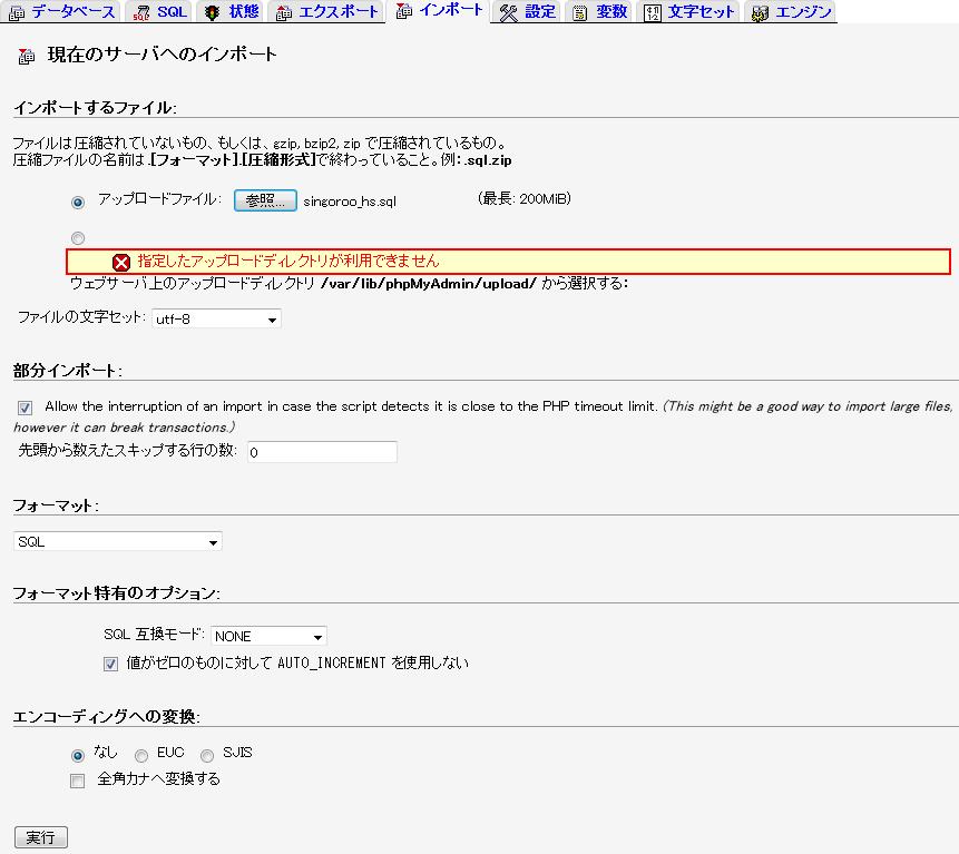 phpMyAdminでインポート
