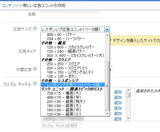 googleアドセンスのレスポンシブ広告ユニット作成画面