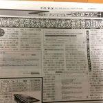 祝☆Myサイトが産経新聞の「夕刊フジ」に掲載されました♪