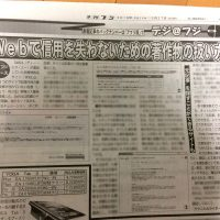 産経新聞社の夕刊フジ