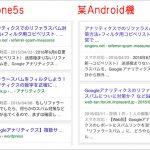 Google検索結果のタイトル表示可能文字数が増えた!Yahooも!