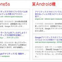 スマホでのGoogle検索結果のタイトル文字数