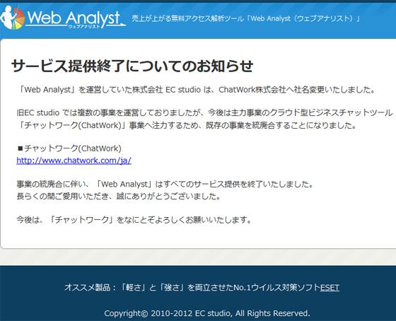 web_analystサービス終了