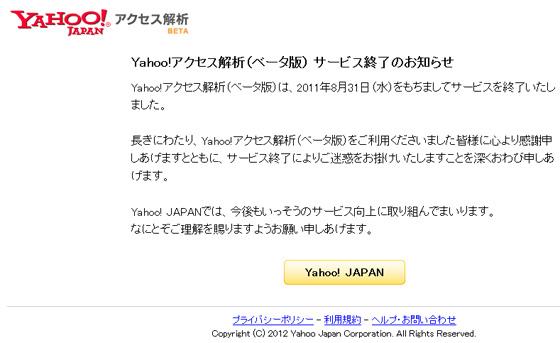 Yahooアクセス解析サービス終了