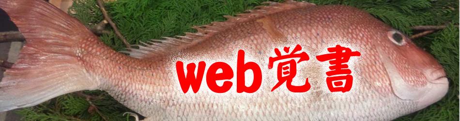 web覚書