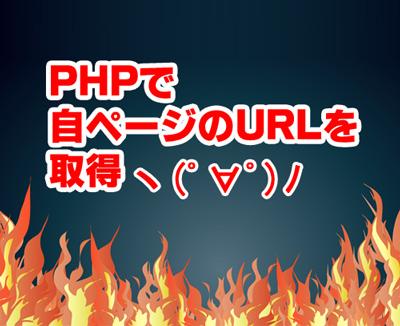 PHPで自ページのURLを取得