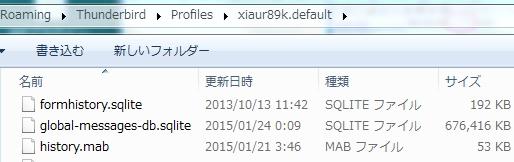 サンダーバードのインデックスファイルが激重になっている状態