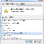 Firefoxが重い・遅い時にアドオンなしで速攻改善する方法