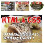[CSS]サムネイルのマウスオーバーで指定場所に画像を拡大表示する方法