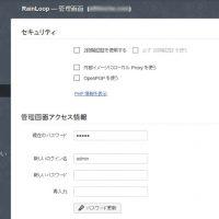 RainLoopのID・パスワード変更画面