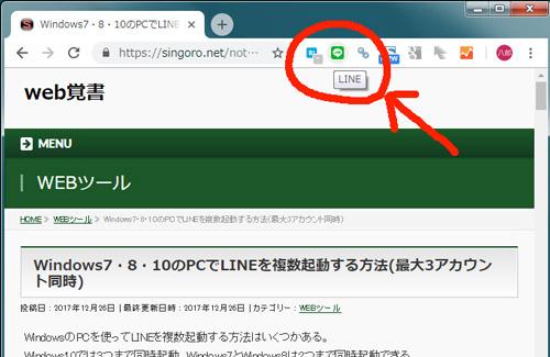 Chromeの拡張機能としてのLINE