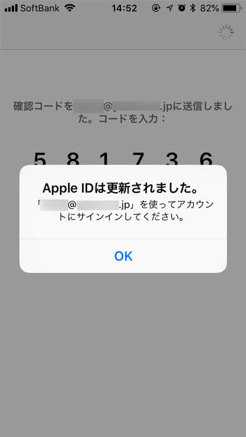 アップルIDの変更完了