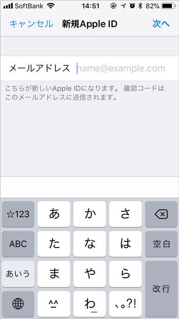 新アップルID用メアドを入力