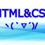[html/css]tableレイアウトで文字が枠からはみ出る場合の対処方法