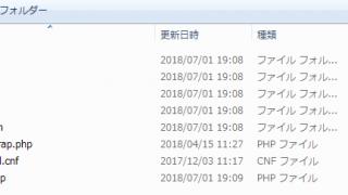 phpseclibを解凍した後の画面
