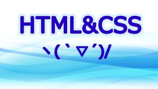 HTML&CSSカテゴリの汎用サムネイル