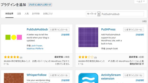 WordPressにPubSubHubbubプラグインをインストール
