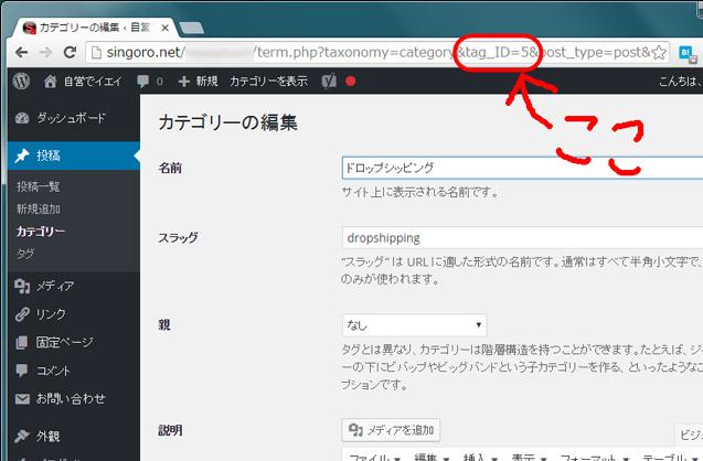 WordPressカテゴリーID
