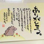 オリジナルの詩を贈れる「感謝の筆文字ショップ」の工房見学会に参加