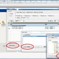 Dropboxでやよいの青色申告を同期する方法2